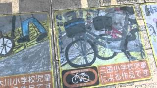 自転車駐車禁止・三国小学校児童作品図