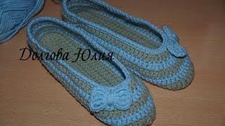вязание крючком для начинающих домашние тапочки балетки следки