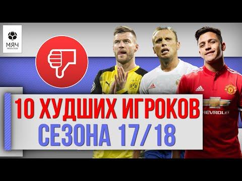 10 ХУДШИХ игроков сезона 17/18