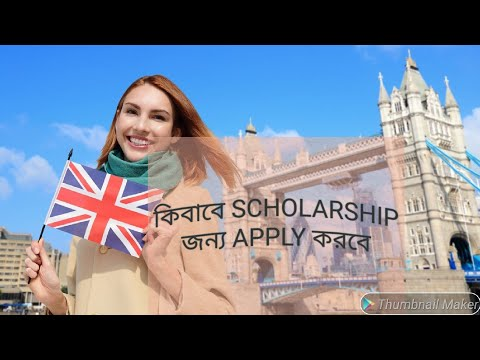 স্কুলারশীপ | How to apply for scholarship in uk | uk scholarship | study in uk from bangladesh
