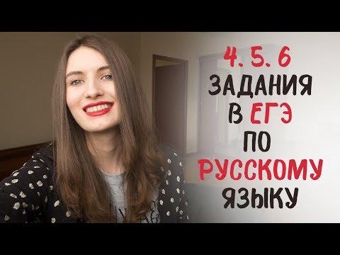 4, 5, 6 задания в ЕГЭ по РУССКОМУ языку!