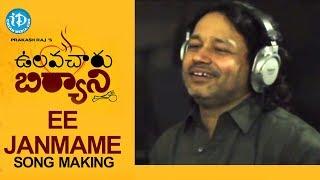 Ulavacharu Biryani Songs - Ee Janmame Song - Ilayaraja, Prakash Raj, Sneha