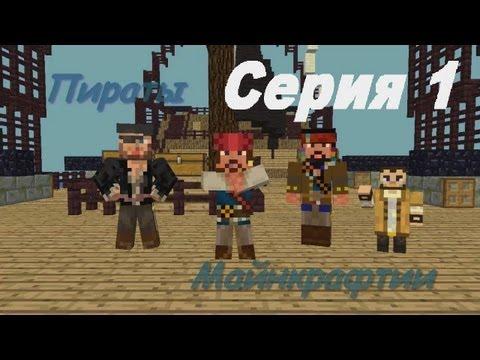 Minecraft сериал - Пираты Майнкрафтии! | Animation Minecraft |