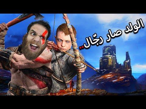 God of War (2) -  حاولوا يأكلوني و أنا حي 🔥😨