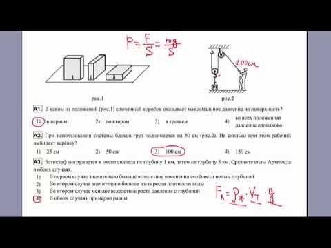 Физика ЗФТШ вступительный тест на очное отделение 9 кл вариант 1
