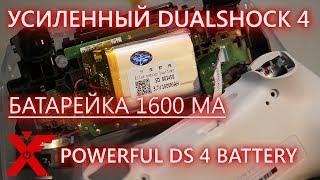 Усиленный аккумулятор для DUALSHOCK 4 (battery pack for dualshock 4)