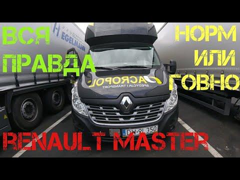 Обзор Renault Master