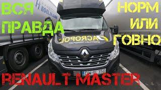 Обзор Renault Master 2017. Спальник сверху.