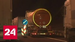 По Крымскому мосту проехали более 700 грузовиков - Россия 24