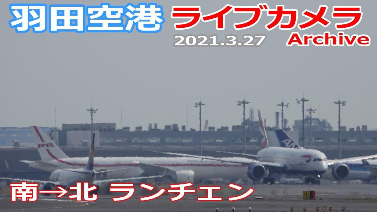 羽田 空港 ライブ カメラ