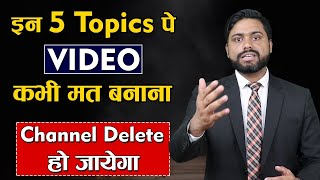 5 Topics पे Video कभी मत बनाना - Youtube Community guideline 2020 || Youtube Channel Delete In 2020