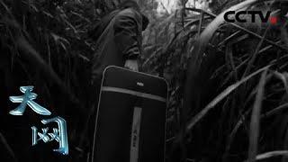 《天网》提行李箱的男人:年轻女子离奇失踪 多方证据指点迷津 | CCTV社会与法
