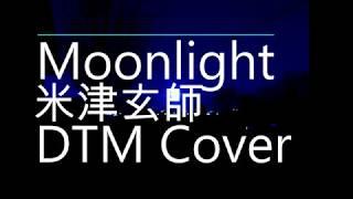 Moonlight/米津玄師 [DTM] [Cover][歌詞つき]