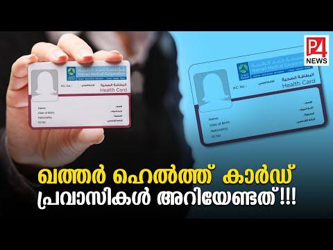 ഖത്തര് ഹെല്ത്ത് കാര്ഡ്; പ്രവാസികള് അറിയേണ്ടത്!!! | Qatar Health Card | Qatar ID