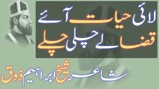 Shaikh Ibrahim Zauq Ghazal Lai Hayat Aaye Qaza Le Chali Chale Ibrahim Zauq Poet