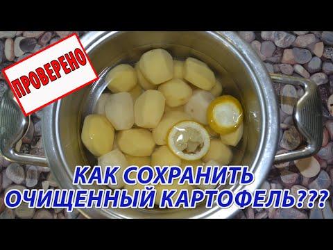 Как сохранить очищенный картофель на сутки