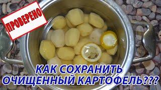 Как сохранить очищенную картошку? Почему очищенная картошка (картофель) темнеет (чернеет)?(, 2015-09-02T13:47:35.000Z)