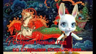 Зайка ZOOBE- Музыкальный клип 'Старый Новый Год со старыми открытками...'