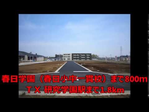 桂不動産株 学園の森3丁目分譲地