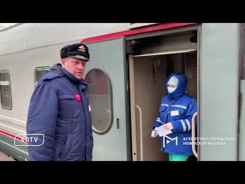 Обязательный санитарно-карантинный досмотр пассажиров поезда Пекин - Москва на Ярославском вокзале.