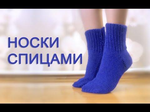 Подробное описание вязание носков спицами для начинающих
