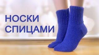 видео Как вязать носки спицами для начинающих
