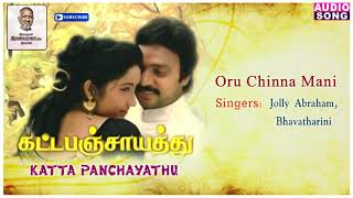 Oru Chinna Mani Song | Katta Panchayathu Tamil Movie Songs | Karthik | Kanaka | Ilayaraja