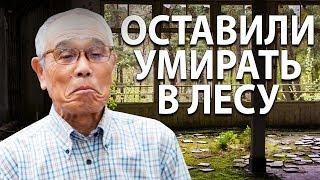 Японцы избавляются от пожилых родителей - УБАСУТЭ