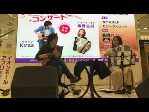 「コーヒー・ルンバ」 KYAS(uk.) × 坂野志麻(acc.)