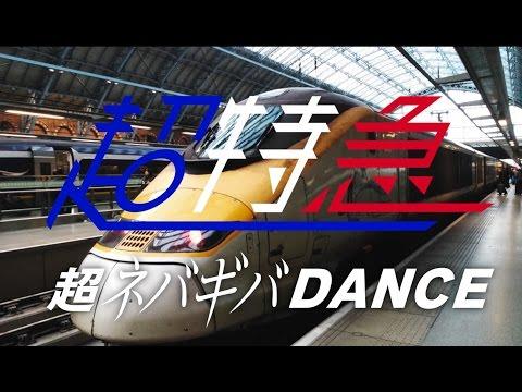 Lirik lagu Bullet Train (超特急) - 超ネバギバDANCE 歌詞 Romaji kanji
