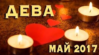 ДЕВА - Любовный Таро-Прогноз на Май 2017