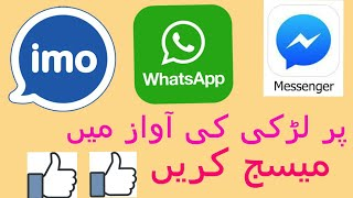How to send sms in Girl voice on whatsaap and messanger|| girl voice changer in Urdu hindi