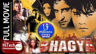 Nepali Movie    Bhagya    भाग्य