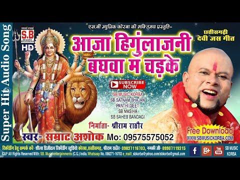 सम्राट अशोक-CG Jasgeet-Aaja Higulajni Baghwa Ma Chadhke-samrat Ashok-Chhattisgarh Video Song 2018