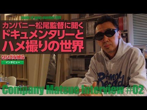 カンパニー松尾監督インタビュー#02 松尾監督に聞く「ドキュメンタリー」と「ハメ撮り」の世界