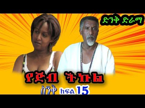 "Ethiopia| ስንቅ ድራማ ክፍል 15  ""የጅብ ችኩል"" ድንቅ ድራማ, Senk Ethiopian Comedy Drama Part 15 ""Yejib Chikul"""