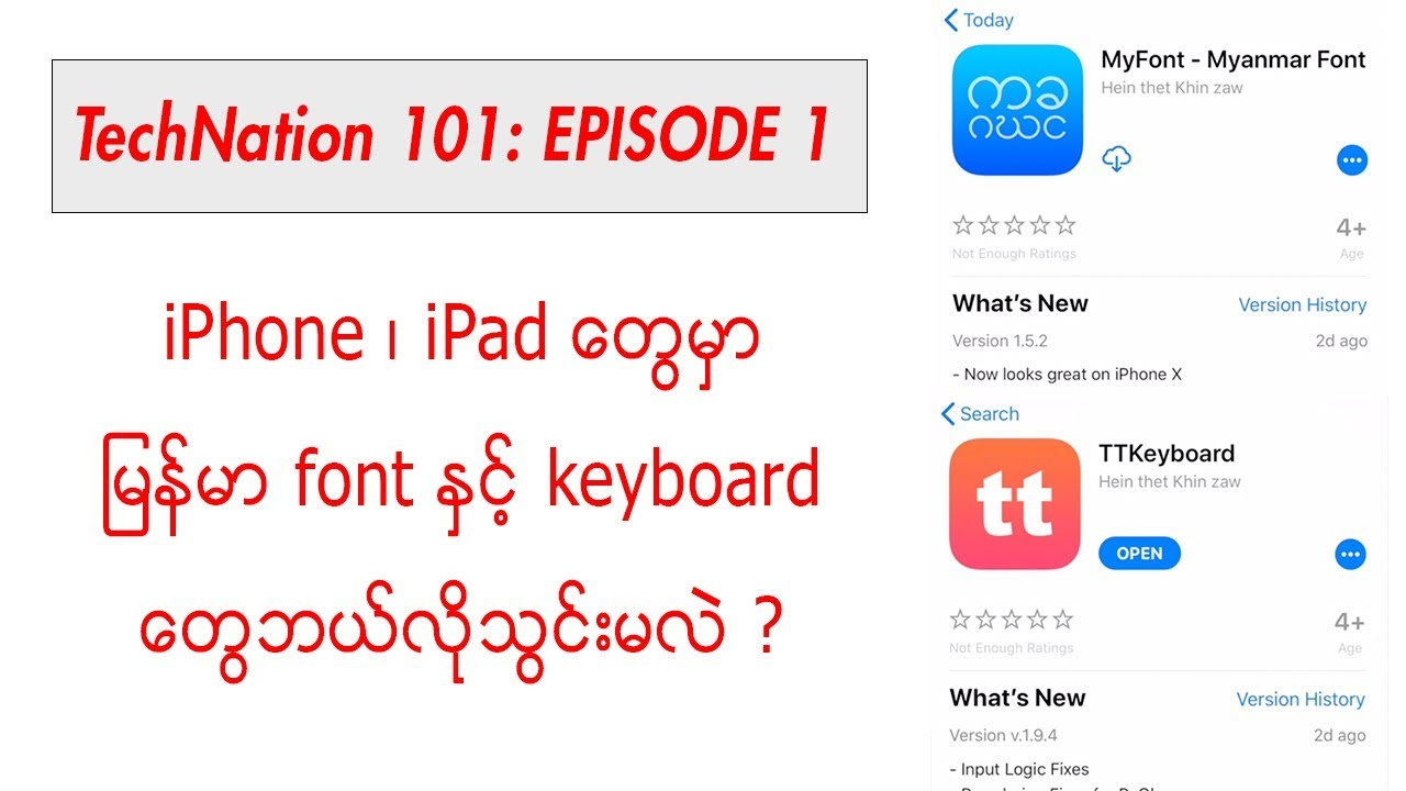How to install MYANMAR FONTs and KEYBOARD on iPHONE and iPAD!  [TechNation101 Ep  1]