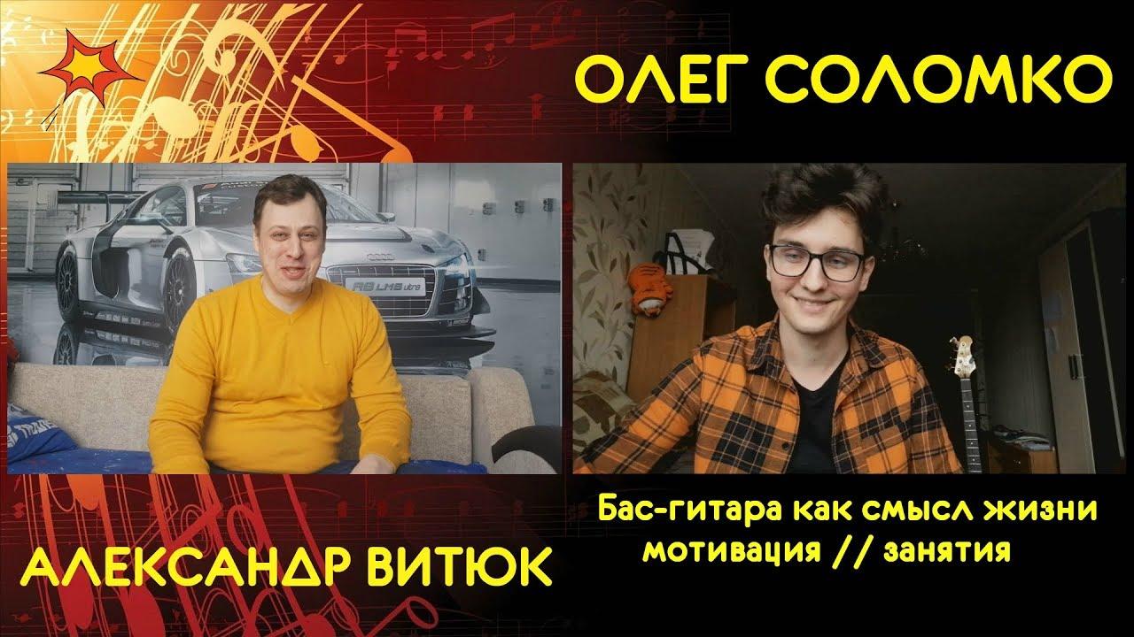 Олег Соломко - Бас-гитара как смысл жизни, мотивация, занятия