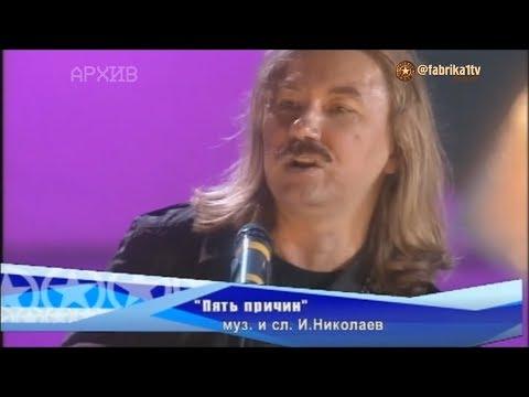 "И. Николаев и С. Казанова, С. Светикова, Алекса - ""Пять причин"""