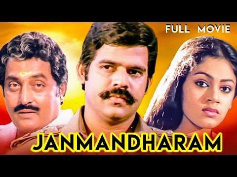 Janmandharam   Malayalam Full Movie   Balachandramenon   Vineeth   Shobhana   Ashokan   Siddique