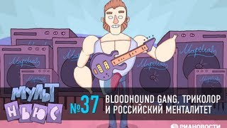 МультНьюс #37: Bloodhound Gang, триколор и российский менталитет