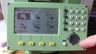 Персональные настройки тахеометра Leica TS 06. Инструкция к тахеометру Лейка.