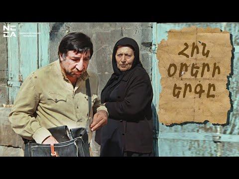 ՀԻՆ ՕՐԵՐԻ ԵՐԳԸ 1982 - Հայկական ֆիլմ / HIN ORERI ERGY - Haykakan Film / Песнь Прошедших Дней 1982