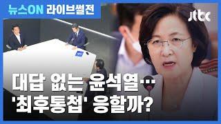 """[라이브썰전] 추미애 """"9일 오전 10시까지 결정하라""""…윤석열의 선택은 (2020.07.08 / JTBC 뉴스ON)"""