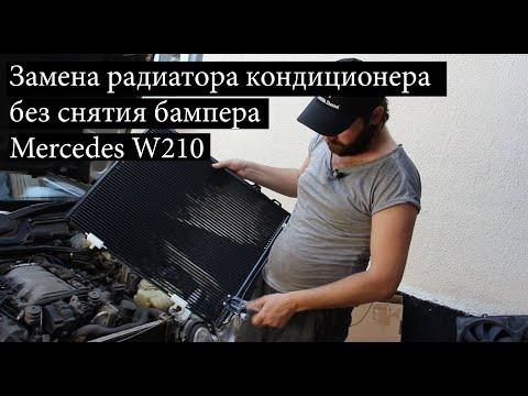 Замена радиатора кондиционера Mercedes W210 без снятия бампера