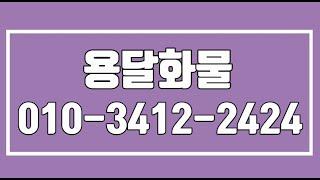 용달화물,유성구용달화물,대덕구용달화물,대전익스프레스탑차