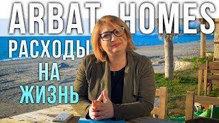 ВАЖНО: Расходы на жизнь в Турции - недвижимость в Алании - www.arbathomes.ru