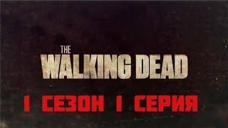The Walking Dead 1 сезон 1 серия