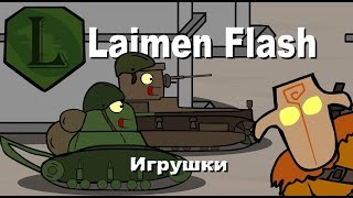 World of Fun Tanks: Игрушки