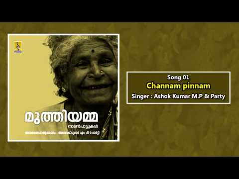 Channam pinnam - a song from the Album Muthiyamma sung by Ashok Kumar M.P & Party
